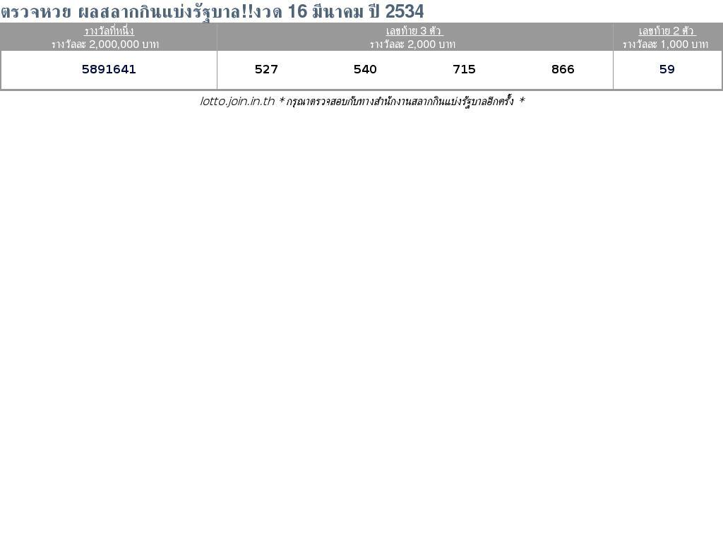 ใบตรวจสลากกินแบ่งรัฐบาล ใบตรวจหวย 16 มีนาคม 2534