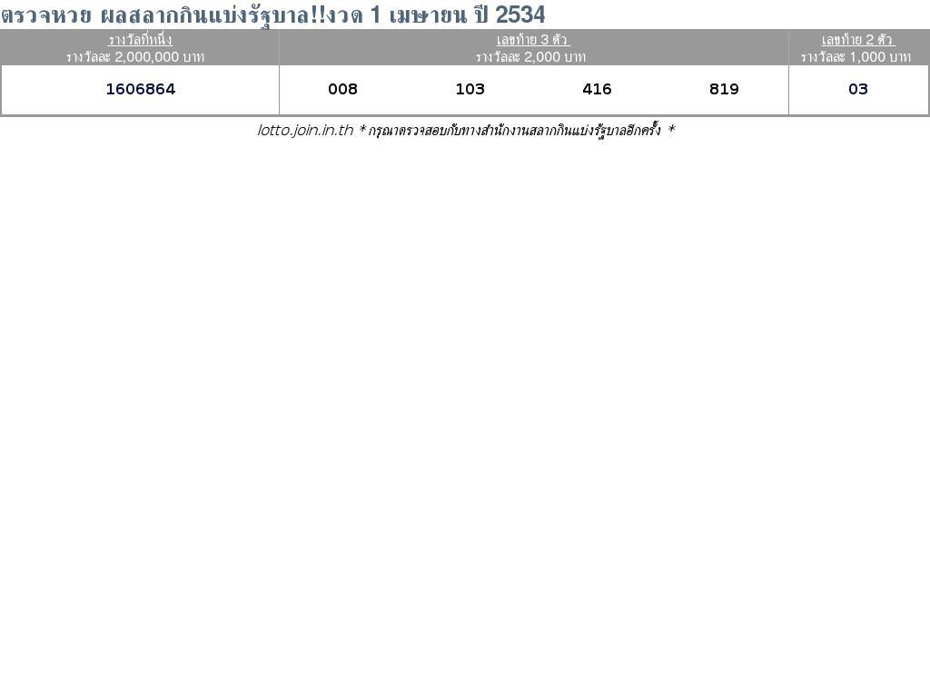 ใบตรวจสลากกินแบ่งรัฐบาล ใบตรวจหวย 1 เมษายน 2534