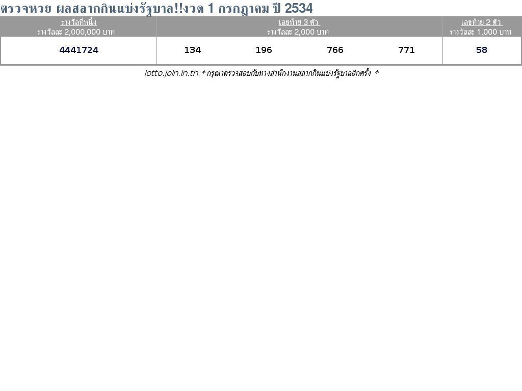 ใบตรวจสลากกินแบ่งรัฐบาล ใบตรวจหวย 1 กรกฎาคม 2534