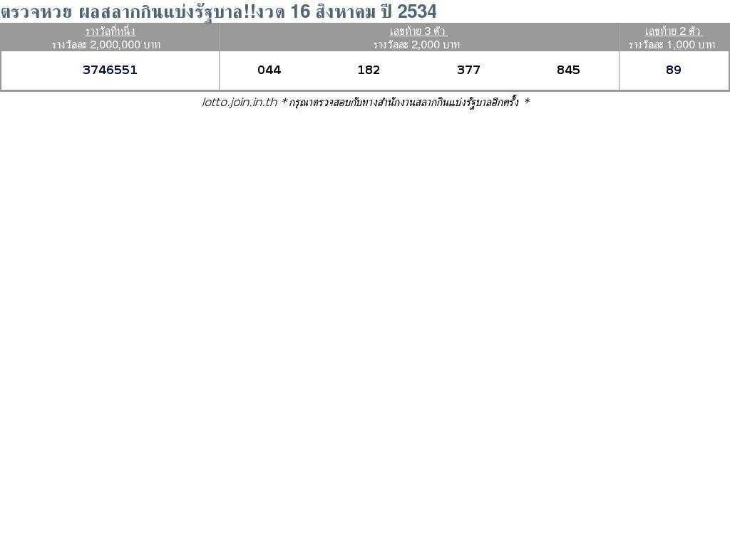 ใบตรวจสลากกินแบ่งรัฐบาล ใบตรวจหวย 16 สิงหาคม 2534