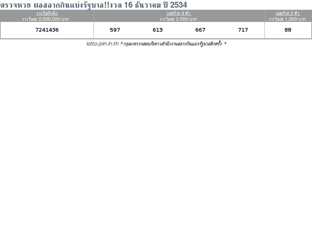 ใบตรวจสลากกินแบ่งรัฐบาล ใบตรวจหวย 16 ธันวาคม 2534