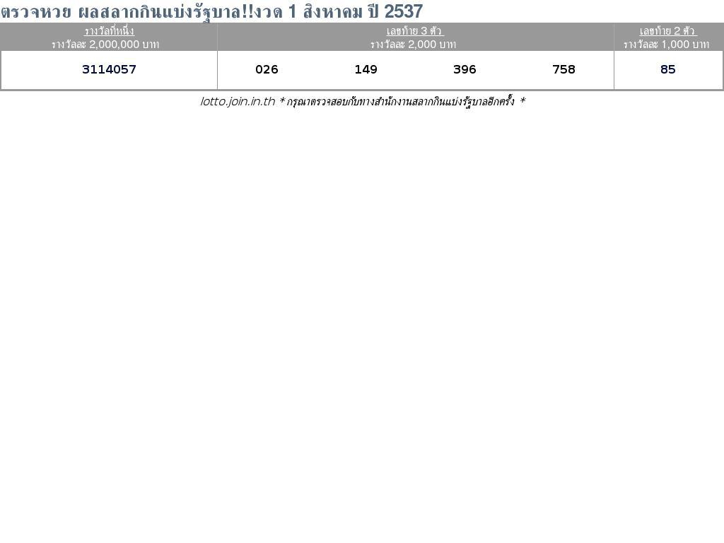 ใบตรวจสลากกินแบ่งรัฐบาล ใบตรวจหวย 1 สิงหาคม 2537