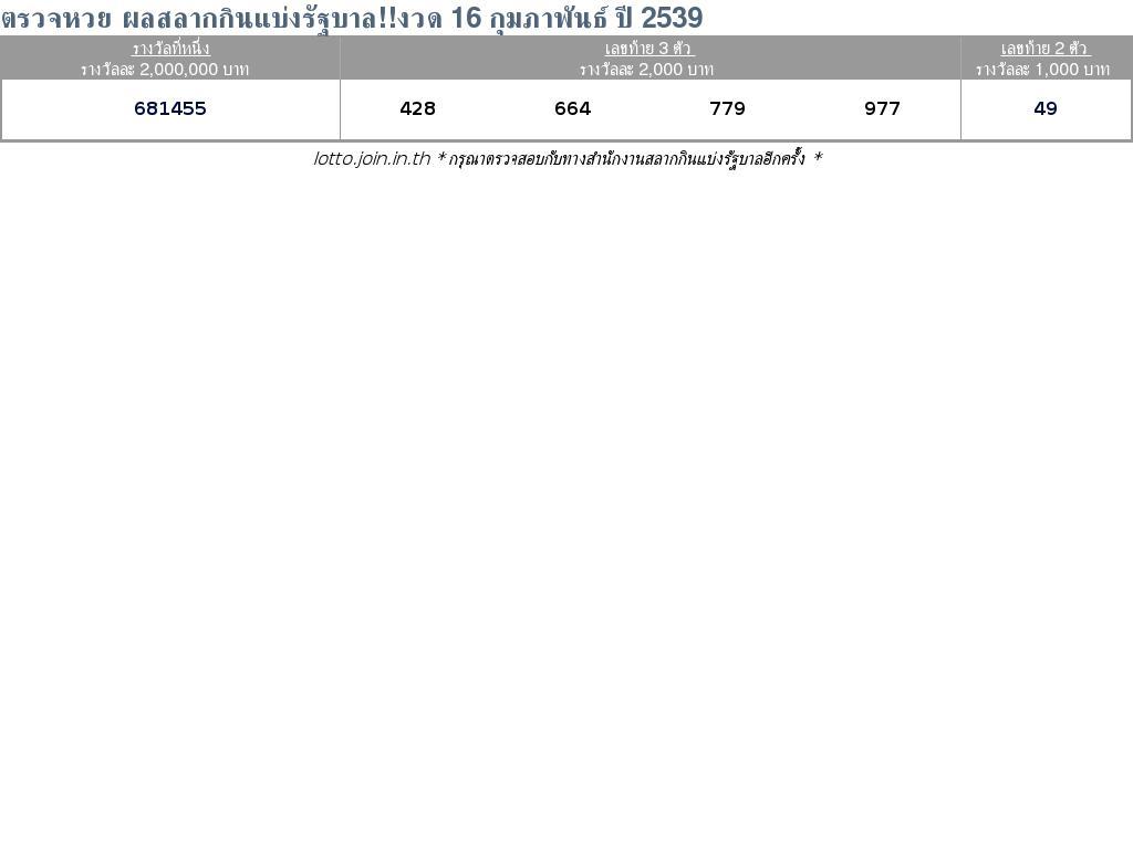 ใบตรวจสลากกินแบ่งรัฐบาล ใบตรวจหวย 16 กุมภาพันธ์ 2539